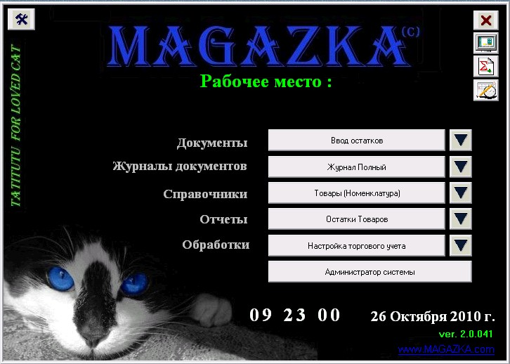Click to view MAGAZKA for shop automation 2.0.041 screenshot